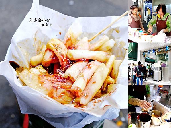 香港深水埗美食 合益泰小食