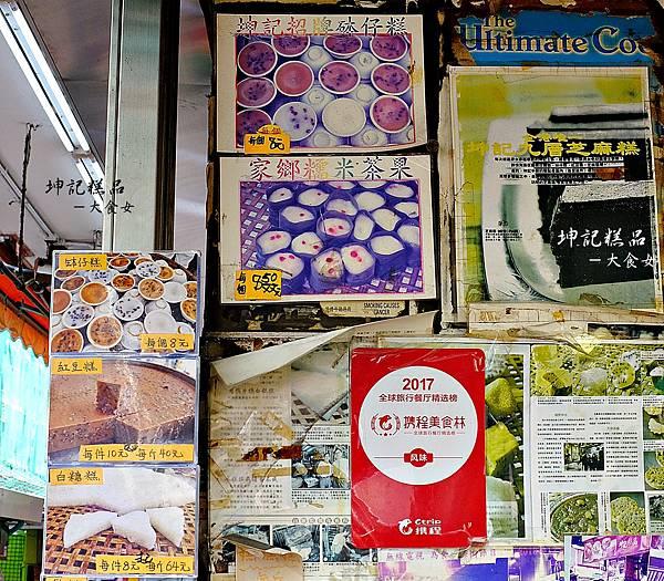 香港深水埗美食 坤記糕品專家