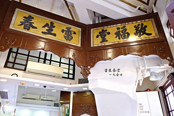 香港深水埗旅遊景點 雷生春堂