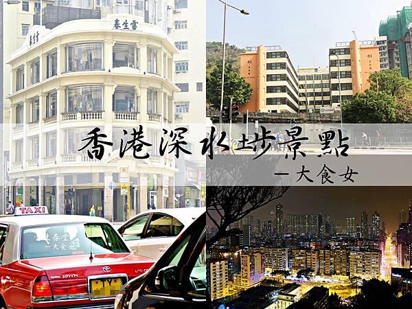 香港深水埗旅遊景點