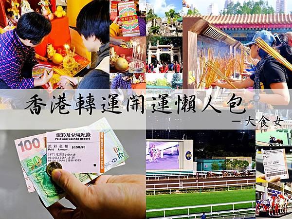 香港轉運開運懶人包 先去黃大仙祠拜拜、銅鑼灣鵝頸橋打小人,再來去沙田馬場賽馬!