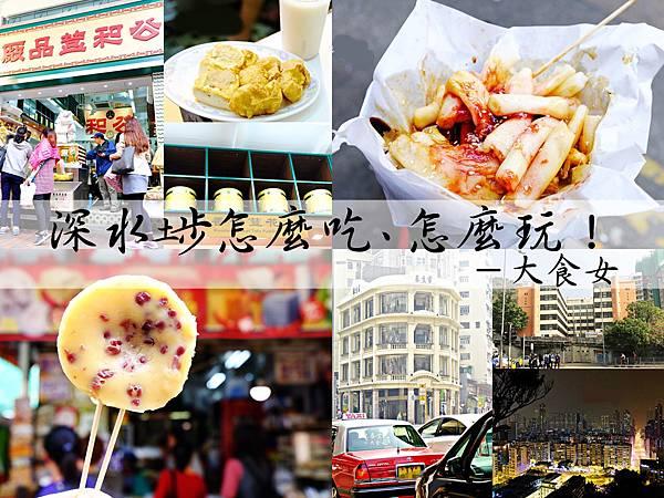香港旅遊 深水埗自由行!合益泰、坤記糕品、劉森記麵家、公和荳品