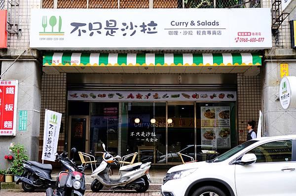 新莊美食-不只是沙拉後港店