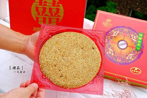 喜餅推薦-禮莊皇后禮盒、日頭餅
