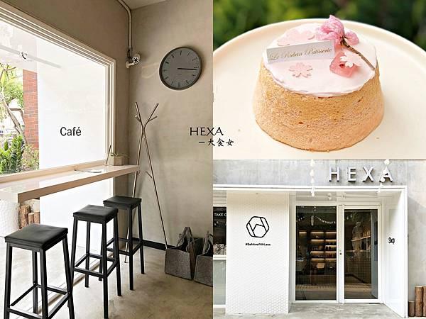 大安站美食咖啡廳-HEXA