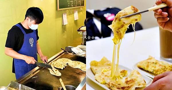 南京復興站美食-味鼎蛋餅
