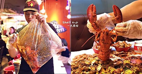 信義區美食-Shell Out Taiwan