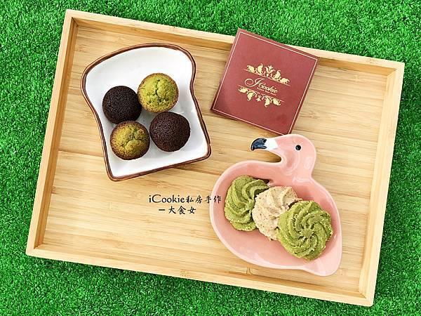 網購宅配美食-iCookie