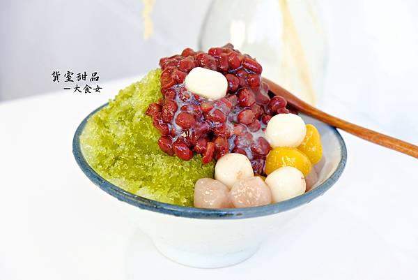 中山站美食-貨室甜品