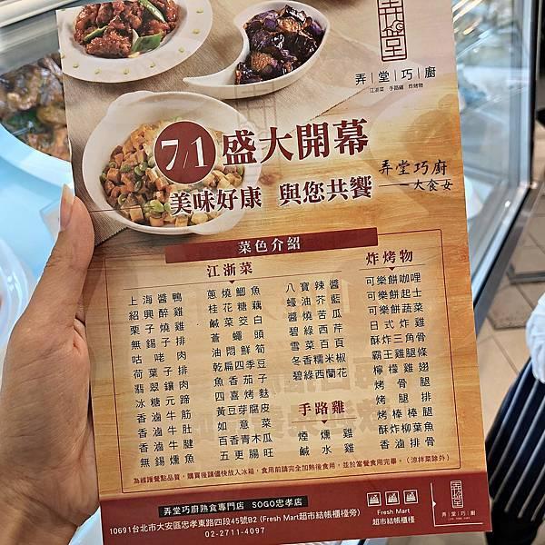 台北東區美食-弄堂巧廚