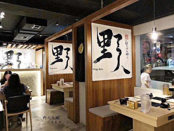 台北東區美食-野人Shabu