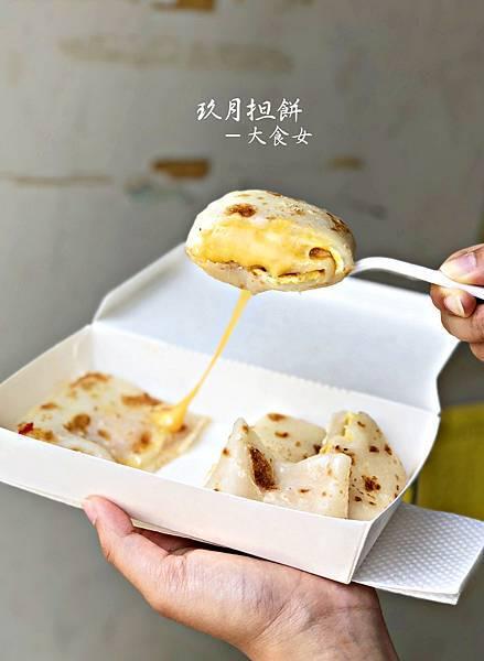 台北南京復興站美食-玖月担餅