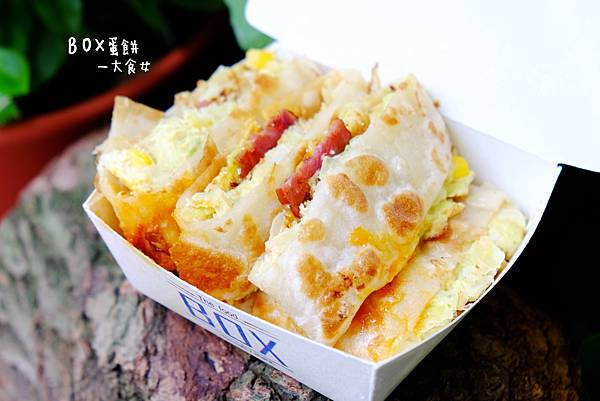 國父紀念館美食-BOX巴克蛋餅