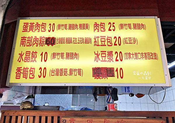 西門町美食-宏益水晶餃