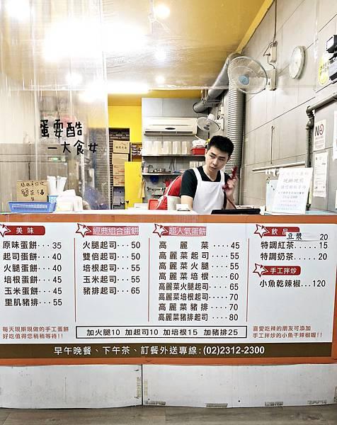 台北車站美食-蛋耍酷