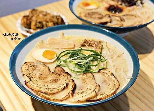 台北東區美食-裸湯拉麵