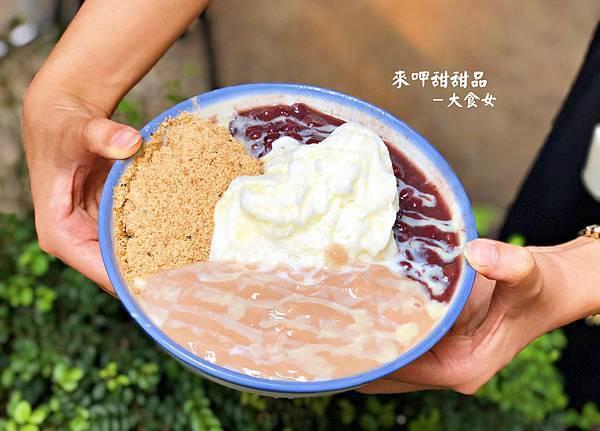 北門站美食-來呷甜甜品