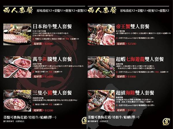中山國小站美食-崔官霸氣鍋錦州店