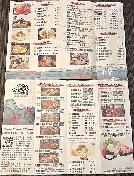 中和美食-水貨