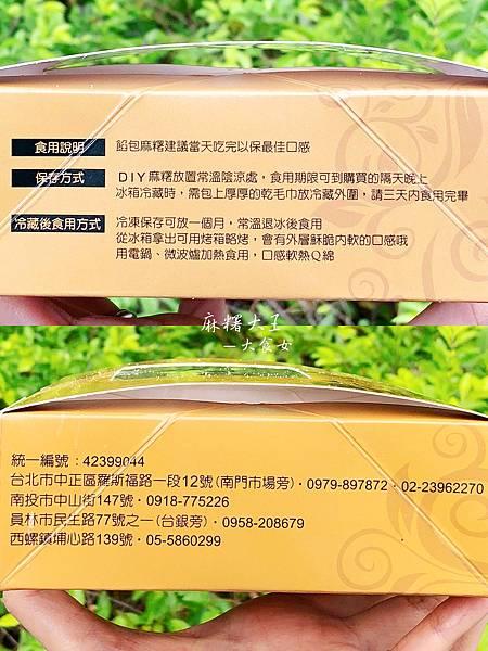 台北東區美食-西螺麻糬大王台北大安店