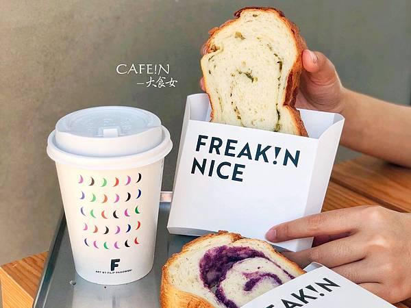 台北東區美食-CAFE!N硬咖啡