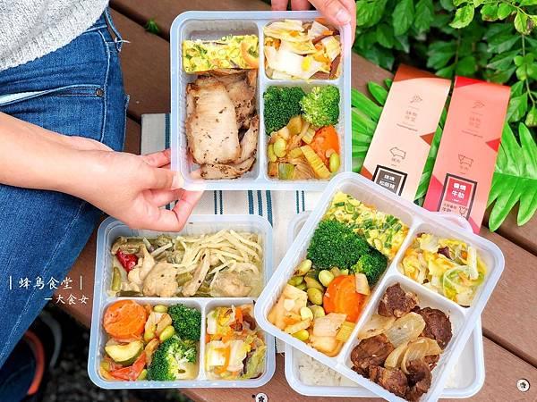 台北便當外送-蜂鳥食堂