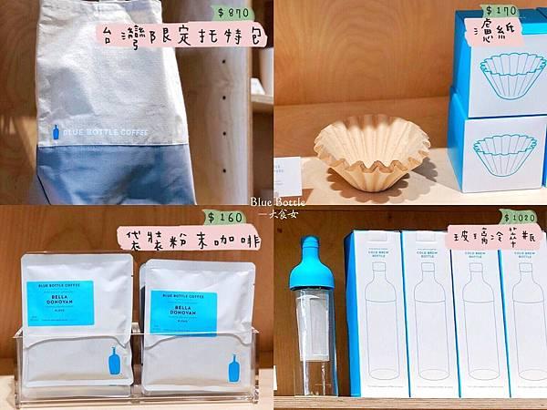 微風南山美食-藍瓶咖啡BLUE BOTTLE