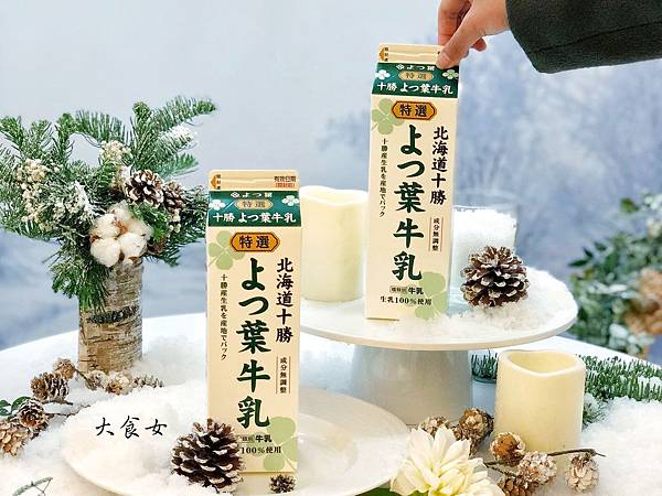 北海道四葉特選鮮乳