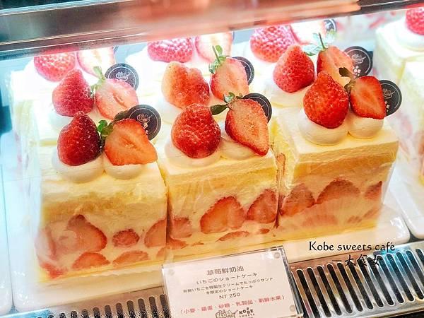 微風南山美食-Kobe sweets café