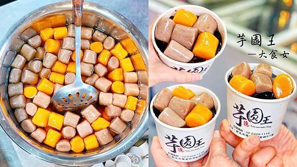 金山美食-芋圓王