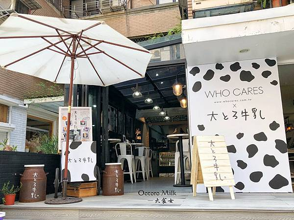 台北東區美食 Ootoro Milk 大とろ牛乳
