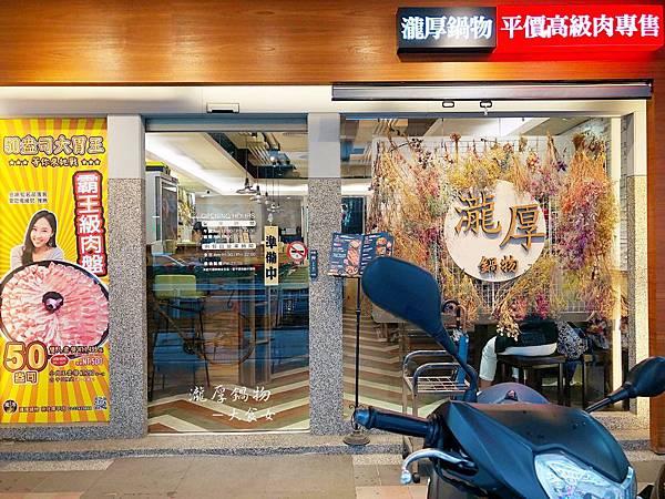 中和美食-瀧厚鍋物景平店