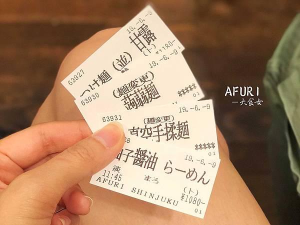 東京美食 AFURI 阿夫利拉麵