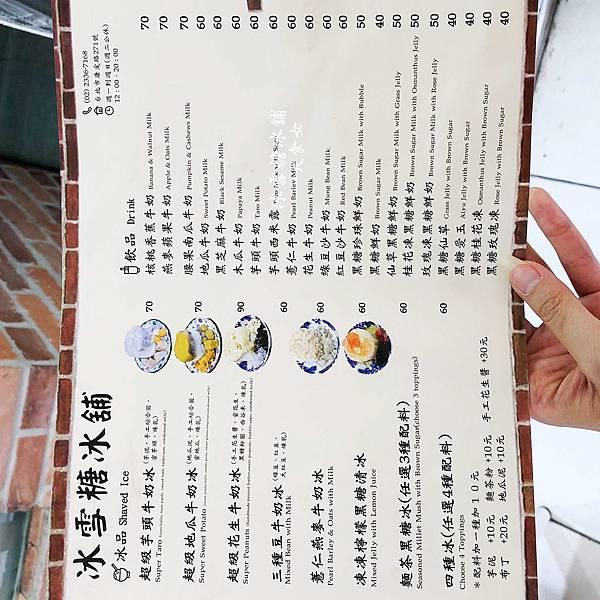 龍山寺美食 冰雪糖冰舖