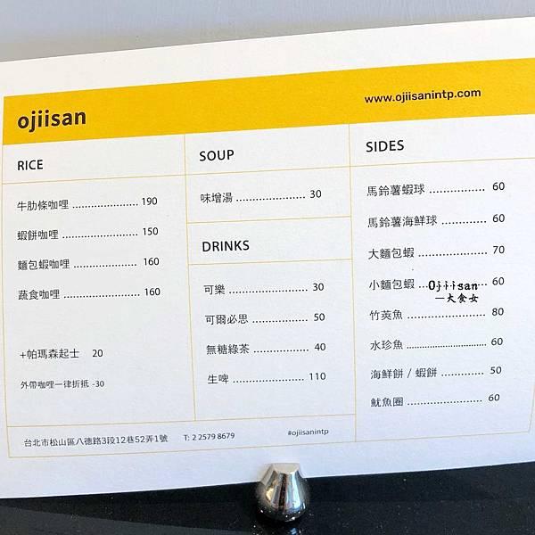 台北東區美食 Ojiisan