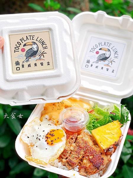 小巨蛋美食 偷口夏威夷餐盒 Toco Plate Lunch