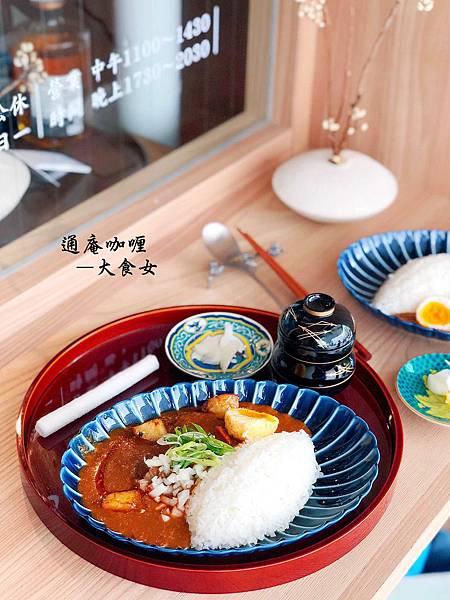 信義安和美食 通庵熟成咖喱