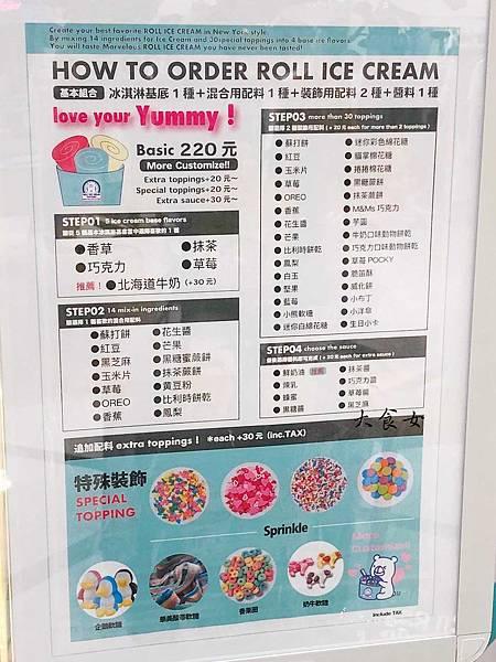 微風南山美食 Roll Ice Cream Factory