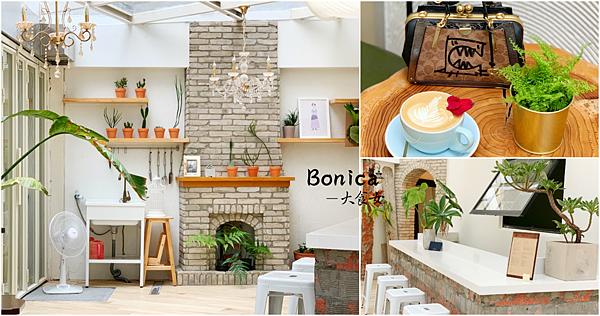 台北不限時咖啡廳-Bonica Cafe