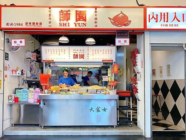西門町美食 師園鹽酥雞