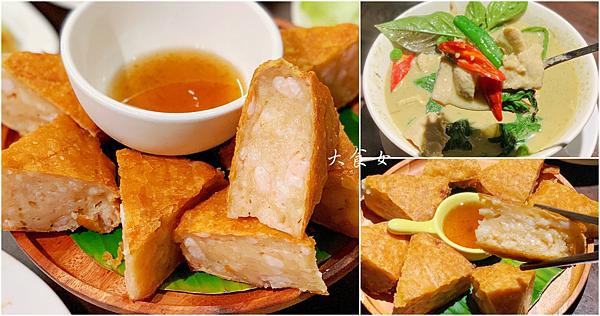 台北美食 泰獅泰式料理