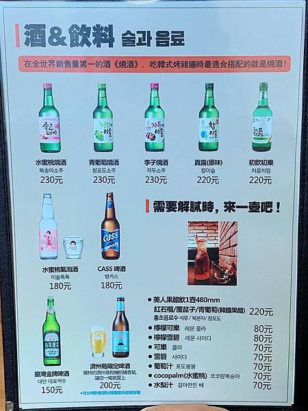 台北東區美食 小班韓式料理烤腸