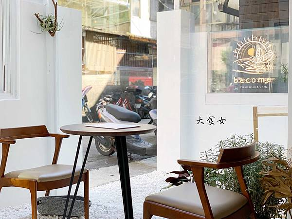 台北早午餐 Become 台北東區美食