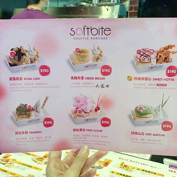 遠百信義A13 頂呱呱 SoftBite舒芙蕾鬆餅