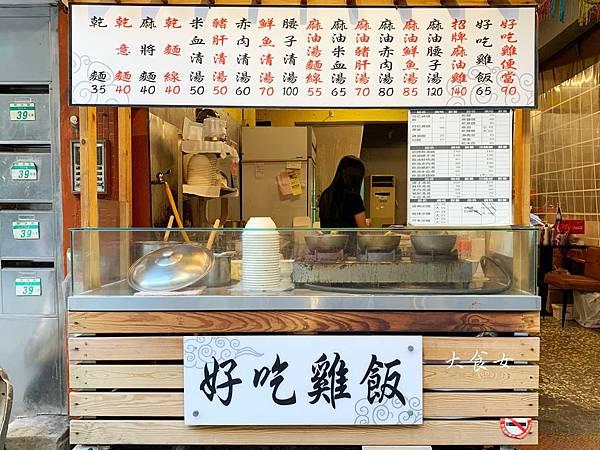 台北美食 好吃雞飯 石牌美食