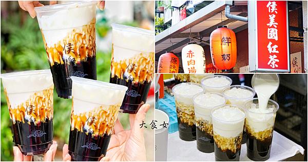 台北美食 侯美國紅茶 石牌美食