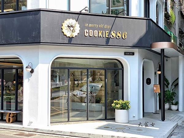 台北伴手禮 Cookie886 中山站美食 台北美食