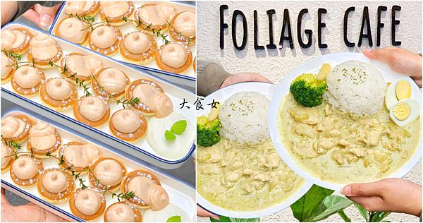 台北美食 Foliage cafe 板橋美食