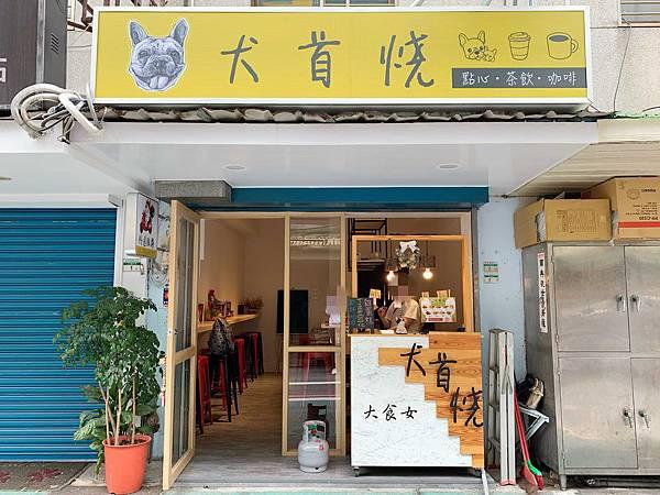 台北美食 犬首燒 南京三民美食