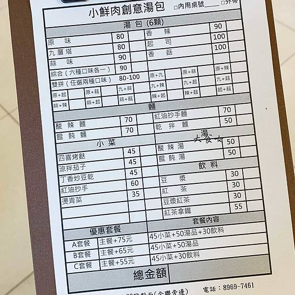 台北美食 小鮮肉創意湯包 板橋美食